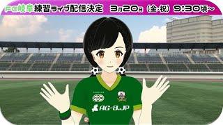 【FC岐阜】3月20日(金・祝)トップチーム練習ライブ配信決定!