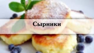 сырники  Рецепт вкусных сырников из творога с фото и описанием