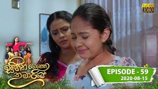 Sihina Genena Kumariye | Episode 59 | 2020-08-15 Thumbnail
