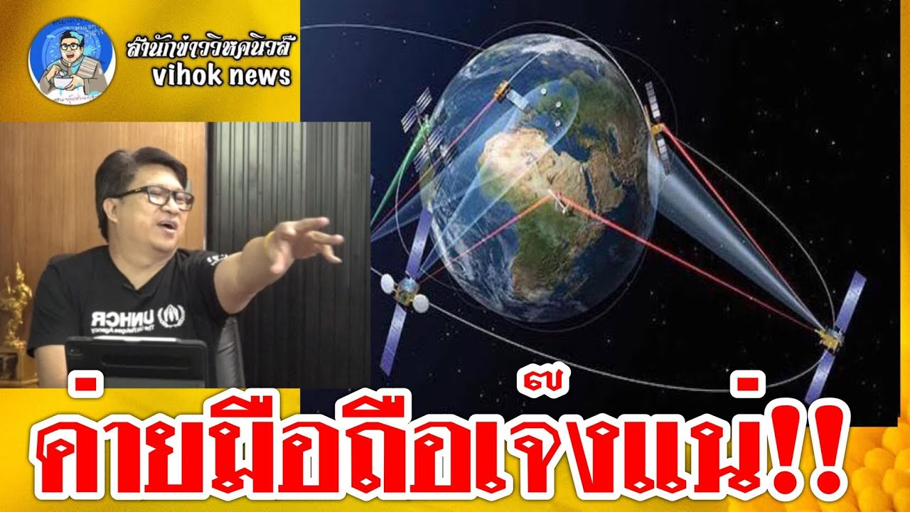 8096 #ค่ายมีอถือเจ๊งแน่ ! เบื้องลึก กสทช.เต้น เริ่มแล้ว WIFi ผ่านดาวเทียมคลุมไทย