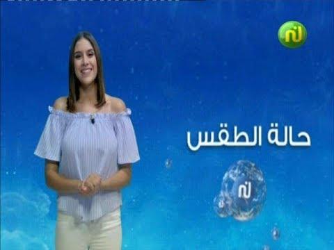 النشرة الجوية ليوم السبت 28 جويلية 2018 - قناة نسمة