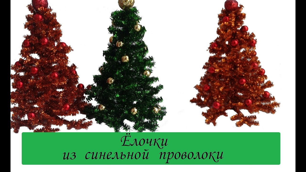 Как сделать елку из проволоки фото 267