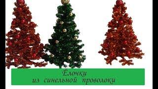 Ёлочки из синельной проволоки к Новому году своими руками /Сама Я mk.ru