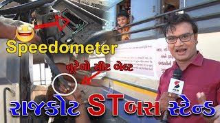 Rajkot Bus Driver and Bus Stand Sandesh News Reality Check || Sandesh News