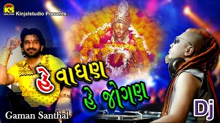 Gaman Santhal New Dj Song ⅼ He Vaghan He Jogan ⅼ Gujarati New Dj Song 2016 | Audio Full song