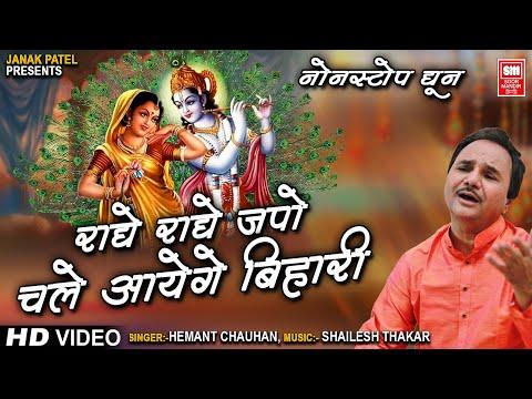 राधे राधे जपो चले आएंगे बिहारी | Radhe Radhe Japo | Hemant Chauhan | Krishna Bhajan | Hindi Bhajan