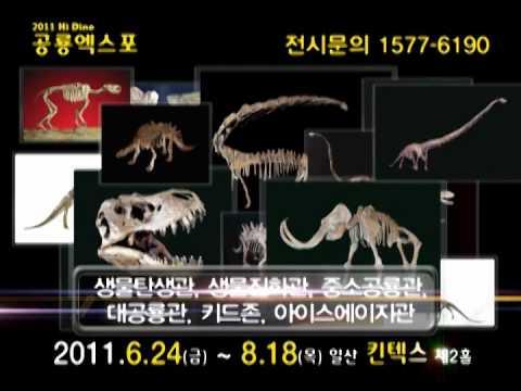 2011 Hi-Dino 공룡엑스포