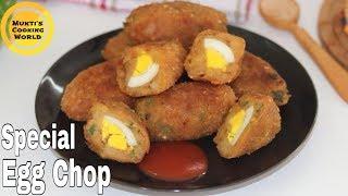 ২ ধরনের ডিমের চপ রেসিপি ॥ ইফতার রেসিপি ২০১৮ ॥ Dim Chop Recipe ॥ How To Make Egg Chop