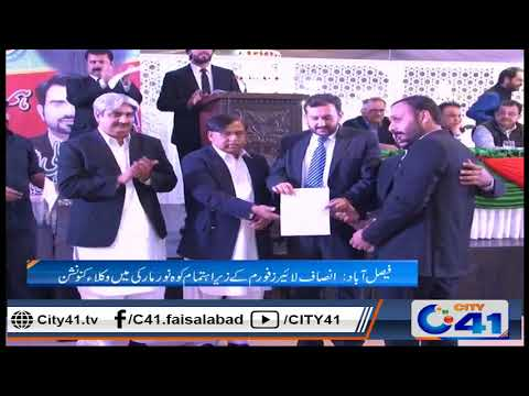Insaf lawyers forum organized Lawyers convention in Faisalabad