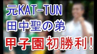 田中聖が甲子園で弟・田中彗(二松学舎大付)を絶叫応援 田中彗 検索動画 9