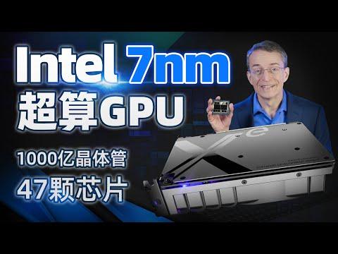 Intel 7nm超算GPU現身:1000億晶體管+47顆封裝芯片「超極氪」