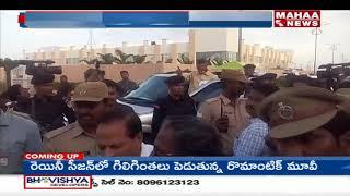 Nayi Brahmins to Stop Protests on CM Chandrababu Assurance | Mahaa News