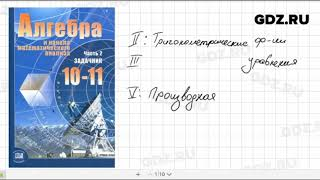 Алгебра 10-11 класс Мордкович