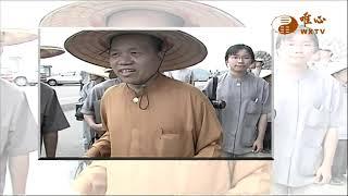 混元禪師寶誥王禪老祖天威【唯心天下事3239】| WXTV唯心電視台