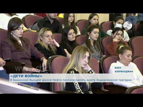 В Бакинской Высшей Школе нефти почтили память жертв Ходжалинской трагедии