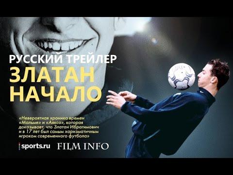 Златан. Начало (2015) Русский трейлер