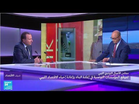 مجلس الأعمال التونسي الليبي: تموقع المؤسسات التونسية في إعادة بناء وإحياء اقتصاد ليبيا  - 12:55-2018 / 9 / 18