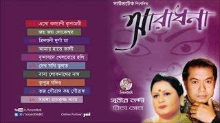 Subir Nandi, Rita Sen - Aradhona - Full Audio Album   Soundtek