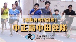 【運動員專項】中正高中田徑隊 x 肌力與體能 x 天天運動工作室