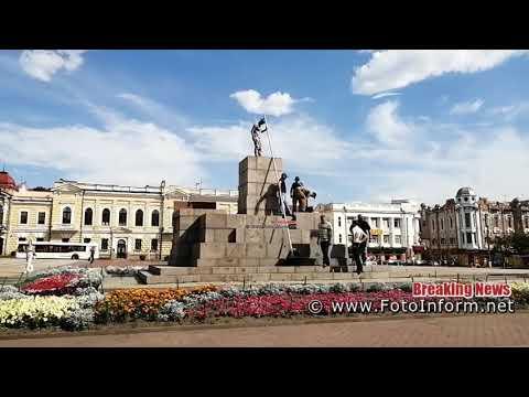 fotoinform: У Кропивницькому знову підняли червоно-чорний прапор