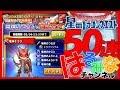 【星ドラ】竜神のつるぎ&竜神そうびレジェンド宝箱ふくびき50連