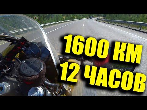 1600 КМ НА СПОРТБАЙКЕ ЗА 12 ЧАСОВ | БЛАГОВЕЩЕНСК 8700 КМ