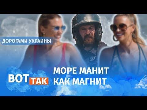 В Крым не едут, едут в Затоку / Дорогами Украины