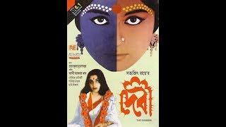 Debi,Satyajit Ray