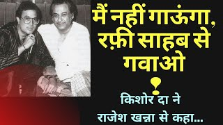 Wada Tera Wada   Kishore Kumar was not interested to sing this song of Dushman Film
