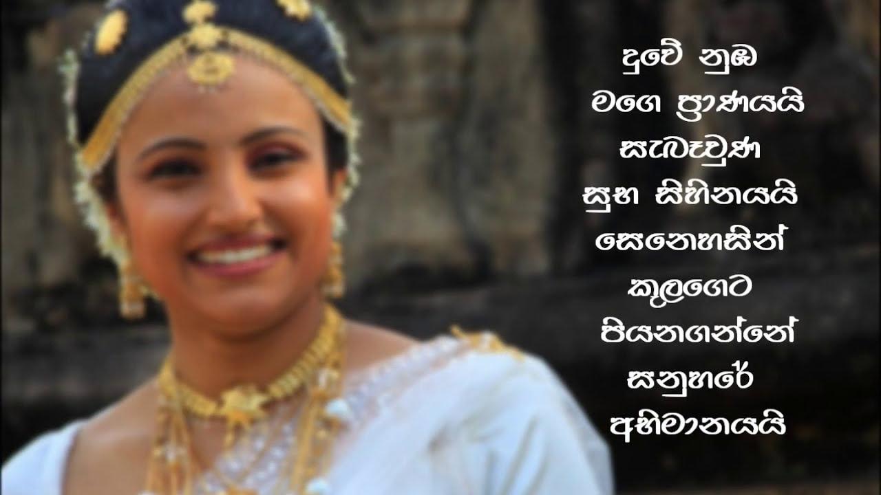 Sunil Edirisinghe song chords,Sunil Edirisinghe songs,Duwe Nuba Mage Pranayai song chords,sinhala wedding songs,