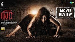 Lisaa Tamil Movie Loud Review | Anjali | Sam Jones | Yogi Babu | Santhosh Dhayanidhi | PG Muthiah