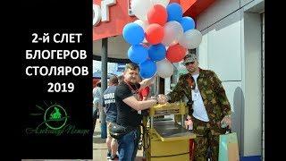 2-й Слет столяров-блогеров 2019.