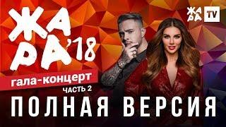 ЖАРА В БАКУ 2018 / ГАЛА КОНЦЕРТ / ЧАСТЬ 2