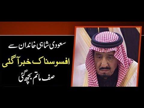 Saudi Arabia mourns Prince Turki bin Abdul aziz