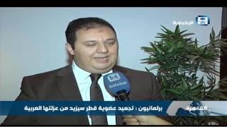 برلمانيون يدعون إلى تجميد عضوية قطر في الجامعة العربية