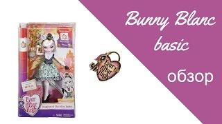 Обзор куклы Банни Бланк Школы долго и счастливо / Bunny Blanc Ever After High doll review