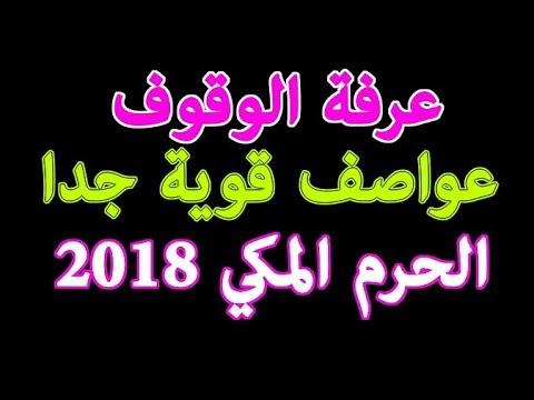 عرفة الان الحرم المكي الحجيج عواصف وامطار وثلوج قوية جدا 19.08.2018 thumbnail