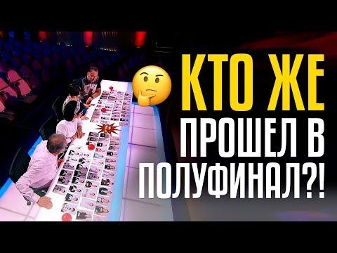 КТО ЖЕ ПРОШЕЛ В ПОЛУФИНАЛ?! Этап Обсуждения завершен! Central Asia's Got Talent