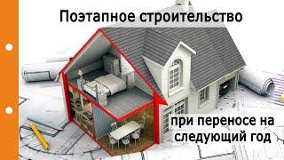 Поэтапное строительство дома при переносе на следующий год? Что можно чего нельзя?(, 2016-08-25T17:24:45.000Z)