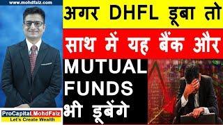 अगर DHFL डूबा तो साथ में यह बैंक और Mutual Funds भी डूबेंगे | DHFL SHARE NEWS | DHFL SHARE PRICE