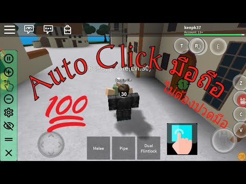 How To Download AutoClicker For Roblox (2017)   Doovi