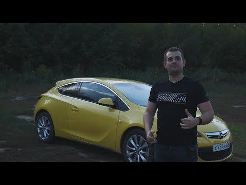 Opel Astra J GTC- Плюсы и минусы о которых все молчат !