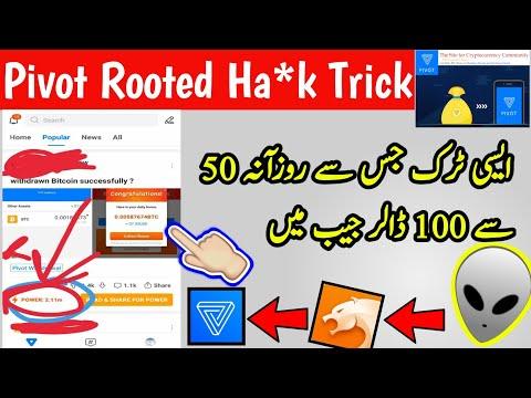 Pivot Rooted Ha**k Trick || Rozana 1000000 Power Hasal Kerne ki Trick || 🔥🔥