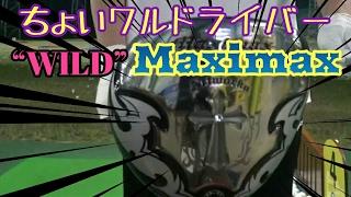 """【ドラコン】ちょいワルドライバー ~WORKS GOLF """"WILD""""Maximax ~でフルスイング!"""