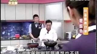型男大主廚 糖醋鱼
