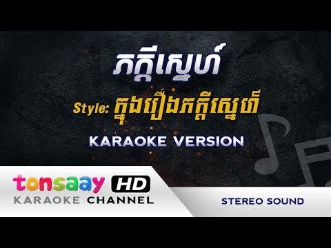 Samuth - ភក្ដីស្នេហ៍ - ភ្លេងសុទ្ធ (pheak kdey sne) Tonsaay Karaoke Instrumental