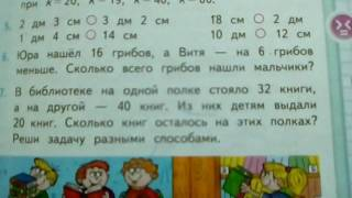 Обзор учебника по математике 3 класса!!!