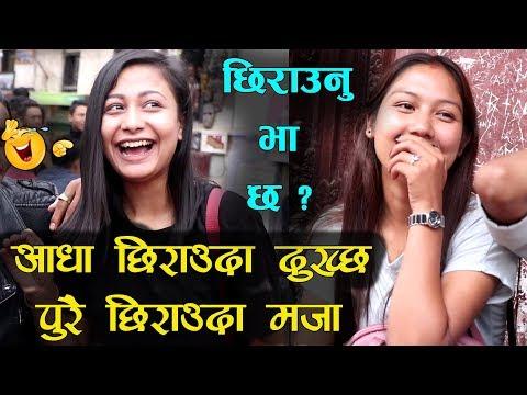 Kathmandu Girls Dirty Mind Test in Nepali | आधा छिराउदा दुख्छ पुरै छिराउदा मजा आउँछ | Public Review