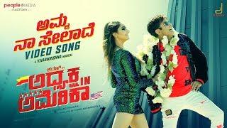 Amma Naa Sale Ade HD Song Adhyaksha In America Sharan V HariKrishna Yoganand Muddan