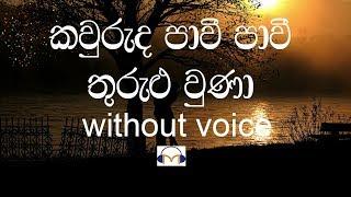 Kawuruda pawee Pawee Karaoke (without voice) කවුරුද පාවී පාවී තුරුළු වුණා